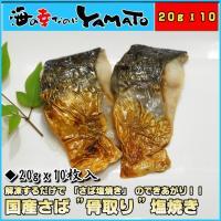 さば塩焼き 20g ×10枚入り 国産鯖 ポイント 消化 冷凍食品 骨取り お歳暮