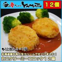 日本海産の紅ズワイガニの身を北海道産の牛乳と生クリームで仕上げたソースで包み込みました! ズワイガニ...