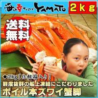 甘くてスッと剥ける!身入り抜群のボイルずわい蟹脚当店のずわい蟹甘さが光る!ボイルずわい蟹脚 2kg内...