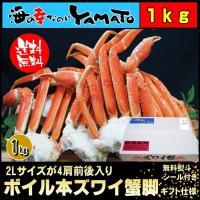 専用白化粧箱にギフト用パッケージでお届けいたします!内  容:冷凍ゆでズワイ蟹 1kg原材料:ズワイ...