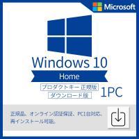 Microsoft Windows 10 Home 1PC プロダクトキー 正規版 ダウンロード版