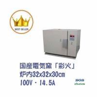国内メーカー製電気炉のため、故障時の対応などで安心感があります。 100V。14.5A。最高温度90...