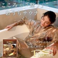 お風呂ダイエットサウナスーツ フロスエット 2個以上購入で iphoneスマホ 防水ケース付 男女兼用 保証付き