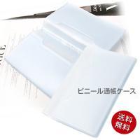 素材:ビニール サイズ:(約)16.0cm×10.7cm  こちらの商品は「ネコポス」「ゆうパケット...