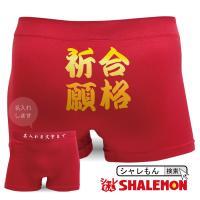 縁起の良い赤色シームレスボクサーパンツのヒップに豪華金文字で「合格祈願」とデザインされております。 ...