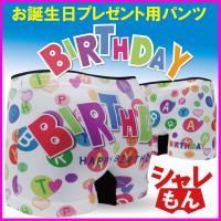 お誕生日ゼントにピッタリな、とってもキュートでオシャレなボクサーパンツ!HAPPY BIRTHDAY...