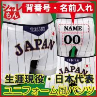 野球好きのお父さんや彼氏・旦那さんも大喜びのプレゼント用パンツです。 もちろん自分買いでもいいんです...