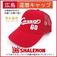 還暦祝い キャップ は「Canreki」とデザインされたおり、野球好きならわかりますよね?広島ファン...