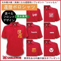 還暦祝いに赤いポロシャツをプレゼントしましょう。   当店のポロシャツはお肌にやさしい綿100%素材...