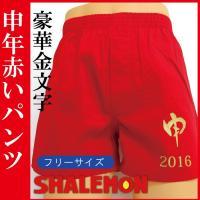 実用性ある縁起の良い申年の赤い男性用パンツ・トランクスです。赤いトランクスに豪華な金文字で男性にピッ...