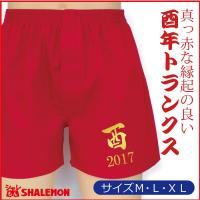 実用性ある縁起の良い酉年の赤い男性用パンツ・トランクスです。赤いトランクスに豪華な金文字で男性にピッ...