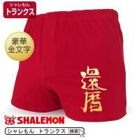 還暦祝い 男性用 トランクス 下着 赤い 還暦パンツです。  サイズはM・L・XLがございます。  ...