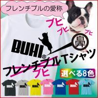 フレンチブル フレンチブルドッグ のスポーティロゴTシャツです。なんだか可愛いフレンチブルシルエット...