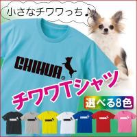 チワワのスポーティロゴTシャツです。なんだか可愛いチワワシルエット&アルファベットロゴのCH...