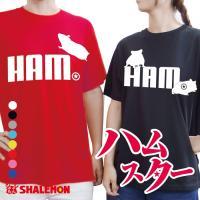 ハムスターをこよなく愛する方にお届けしたいtシャツです。ローマ字で「HAM」の後は○の中にCではなく...