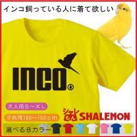 インコ のスポーティロゴTシャツです。オカメインコ愛好家に着て欲しいTシャツです。インコファンのみん...