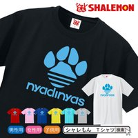 猫好きのためのスポーティロゴTシャツです。ネコシルエットは何だか見たことのスポーツブランドのパロディ...