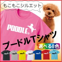 プードル のスポーティロゴTシャツです。なんだか可愛いモコモコシルエットの横には玩マーク!!ちなみに...