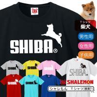 柴犬のスポーティロゴTシャツです。ぬいぐるみみたいな可愛い柴犬のシルエットの横にはアルファベットでS...