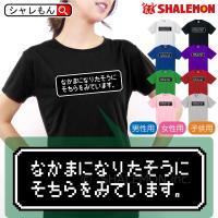 なかまになりたそうにしちらをみています。の文字がドラクエフォントで書かれた面白Tシャツです。このTシ...