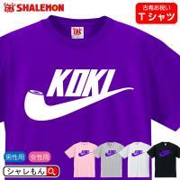 70歳の古希お祝いのプレゼントに人気のシャレもんTシャツはいかがですか? 紫のちゃんちゃんこより実用...
