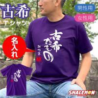 70歳の古希お祝い「こきだもの」デザインが人気!シャレもんオリジナル古希祝い用tシャツです。もちろん...