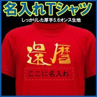 高品質しっかりとした厚手生地5.6オンスの赤Tシャツに豪華金文字で「還暦」の大きな文字!  しかも、...