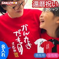 「かんれきだもの」デザインが最高!シャレもんオリジナル還暦祝い用tシャツを送りませんか?もちろん高品...