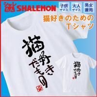 猫好きのための面白Tシャツです。何だか見たことのある書体のパロディになってます。猫カフェのみんなでお...