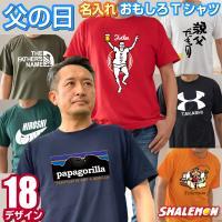 父の日のプレゼントに!なんだか見たことのあるような、おもしろデザインTシャツはいかがですか?  「親...