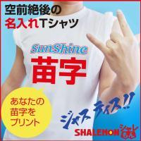 イエエエ〜イ!空前絶後のぉ〜!名入れできるTシャツだ、イエエエエ〜〜イ!! SunShineの下に、...