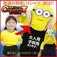 """かぶって変身する、おもしろ仮装Tシャツ""""カブリッティ:CurveritT""""は、たった2秒でキャラクタ..."""
