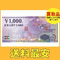JCB ポイント 消化 ギフト券 1000円券 買取品 送料無料対象外商品