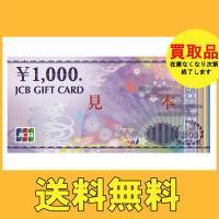 送料無料 JCB商品券  ポイント  ギフト券 1000円券 買取品