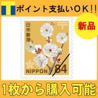 切手 印紙 84円 新品 ポイント 普通切手