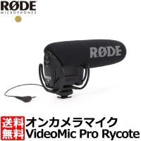 ●一眼レフやビデオカメラ用にデザインされたオンカメラマイクです。 ●新型のカプセル、Rycote 製...