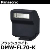 ●品位と機能性を両立したDMW-FL70は、携帯性に優れながらもGN7相当(ISO100・m) / ...