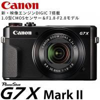 1.0型の表現力に、革新をもたらすDIGIC 7搭載「PowerShot G7 X Mark II」...