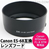 人気の単焦点レンズ、「Canon EF50mm F1.8 STM」対応のレンズフード。 キヤノン純正...