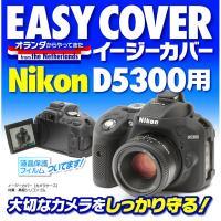 液晶保護フィルム付/高級シリコン製カメラケース  オランダからやってきたイージーカバーは大切なカメラ...