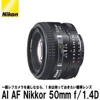 ●一眼レフカメラを楽しむなら、1本は持っておきたい標準レンズ ●永年にわたって不変の完成度の高い光学...