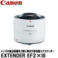 ●レンズの焦点距離を2倍に伸ばす高性能エクステンダー。 ●装着時の有効F値の低下は2絞り分。レンズ配...