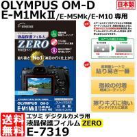 ●ETSUMI 液晶プロテクター ガードフィルムエアーレスフィルム「ZERO」  保護フィルムより一...