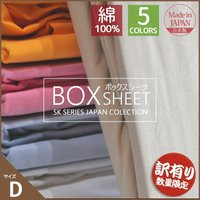 訳有 数量限定 ボックスシーツ ダブル 日本製 綿100% マットレスカバー D BOXシーツ ベッドシーツ ベッドカバー 送料無料