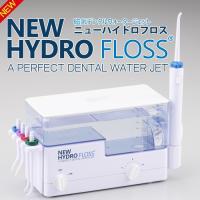 口腔洗浄器 NEWハイドロフロス ウォータージェット ニューハイドロフロス 口腔洗浄機 介護用品