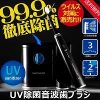 UV除菌機能搭載 99.9%の驚きの除菌力 オーラルケア デンタルケア 紫外線除菌庫 紫外線除菌 U...
