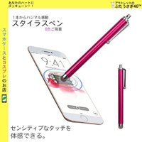 タッチペン ロングタイプ/ iPhone ipad スマホ パズドラ ゲーム タブレット 液晶 なめ...