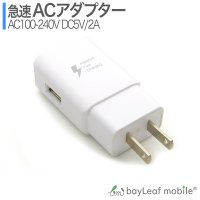 ACアダプター iPhone USB充電器 充電 iPad スマホ タブレット Android 各種対応 コンセント 急速 旅行 PL保険加入済み