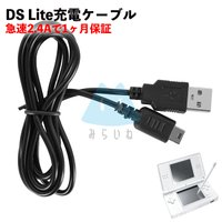 ニンテンドーDS Lite 充電ケーブル 急速充電 高耐久 断線防止 USBケーブル 充電器 約1m