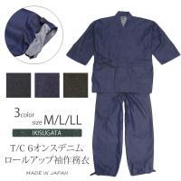送料無料 メンズ T/C 6オンスデニム・ロールアップ紬作務衣 M/L/LL IKISUGATA 日本製 男性 ギフト